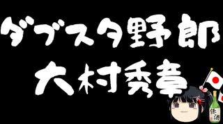 日本トップレベルのダブスタ野郎大村秀章