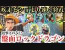 第35位:【シャドバ】復活のフォルテ!!攻撃されない疾走ゆた〇ぼんドラゴン【 シャドウバース/ Shadowverse】
