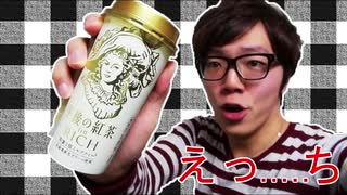 夜の紅茶 THE ECCHI飲んでみた!