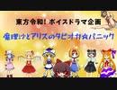 【東方project】令和企画!【ボイスドラマ】 魔理沙とアリスのタピオカ☆パニック