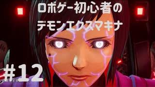 ロボゲー初心者のデモンエクスマキナ #12【実況】