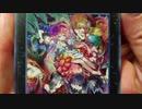 ★遊戯王★まったり開封。オリパ#172