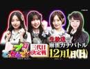 【CM】12月1日(日)生放送決定!『トップ目とったんで!三代目決定戦 生放送で麻雀ガチバトル』