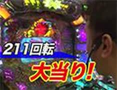 黄昏☆びんびん物語 #210【無料サンプル】
