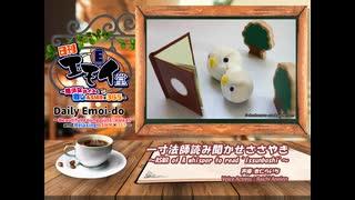 日刊エモイ堂 一寸法師読み聞かせささやき(杏仁らいち)