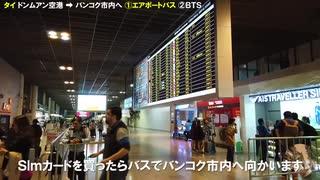 2019年最新版 タイ・ドンムアン空港の入国・荷物受け取り・税関・SIMカード購入。さらにバスとBTSで市内まで (From Don Muang Airpo_Full-HD