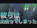 【AlexiA~アレクシア~】コインゲームから始まる恋も有り寄りのアリ?#7