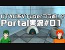 【UTAU系VTuberコラボ!?】脱出パズルゲームPortal実況#01【手平空人/Haruqa】