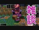【minecraft】再び2人でドラクエmodの世界で雑談part20.5【DQRMod】
