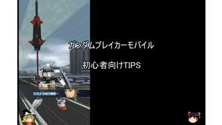 【ガンモバ】ガンダムブレイカーモバイル金覚醒の目安【初心者向け】