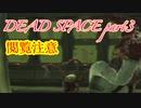 【グロ注意】part3非戦闘要員主人公VS攻撃的変異生命体【DEAD SPACE】