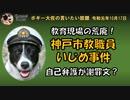神戸市教職員いじめ事件 ボギー大佐の言いたい放題 2019年10月17日 21時頃 放送分