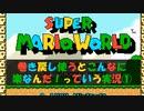 【実況】巻き戻し機能の喜びを知ってしまった「スーパーマリオワールド」 Part.1