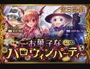 【神バハ】 お菓子なハロウィンパーティー☆