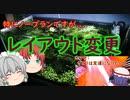 【アクアリウム】レイアウト変更(割と成功...だと思います?)/幻想水景記.11 オマケ【ゆっくり茶番劇】さとりは友達になりたい2