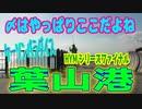 釣り動画ロマンを求めて 297釣目(葉山港)