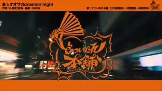 あゝオオサカdreamin' night 【30分耐久】
