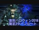 【Fate/Grand Order】護法少女スペシャルヒーローショー 確定3ターン攻略【令呪なし】