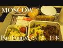 【ゆっくり】ロシア一人旅 モスクワ編 PartFinal ただいま、日本