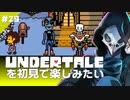卍【Undertale】を初見で楽しむための仲良しメンバーが追加!29