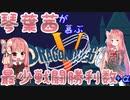 【SFCドラクエV】琴葉茜が慕ぶ最小戦闘勝利数+α 第1話 帰郷