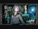 PS4『十三機兵防衛圏』プロモーションムービー#04(先着購入特典追加Ver.)
