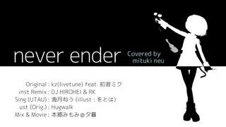 【UTAUカバー】never ender (HIROHEI & RK