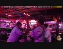 パタヤ再び!ゲイバーに囲まれたホテルとパラダイス・マッサージ&バービア散策【Day2】Pattaya again!