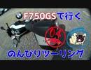 【秋田弁きりたん車載】立ちゴケと、きりたんと、鷲宮神社と F750GSで行く、のんびりツーリング04