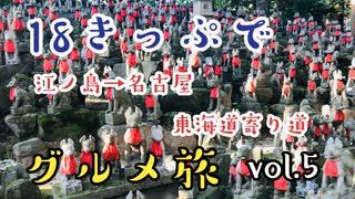 青春18きっぷで行く 江ノ島→名古屋ひとり