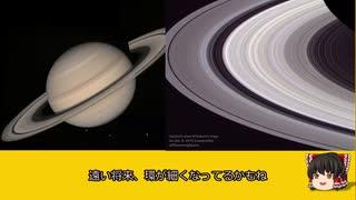 【ゆっくり解説】忙しい人のための天体3分チャレンジ 土星