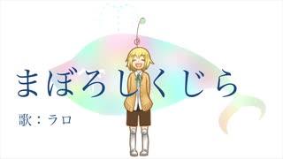 【ラロ一周年】まぼろしくじら【UTAUオリジナル曲】