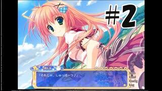 【エロゲ実況】星空へ架かる橋Part.2【fen