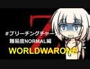 [WORLDWARZ]WORLD WAR ONE奇行種[VOICEROID実況プレイ]