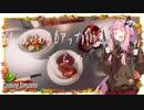 【琴葉茜実況】 茜ちゃんの女子力アップ修行2 じっさらめ 【Cooking Simulator】
