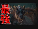 【MHWI】ティガレックス登場ムービーからの初狩り失敗【倒し方情報求む・・・】