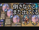 【HearthStone】地味なカードを輝かせたい!Part13「うつろう蜃気楼」【探検同盟】