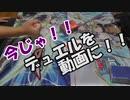 【遊戯王】今じゃ!デュエルを動画に!Part9ですとも!【関東支部】