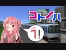 【A列車で行こう9】こちらコトノハ電鉄(株) 1両目【VOICEROID実況】