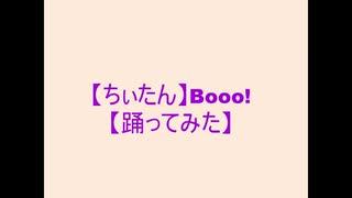 【ちぃたん】Booo!【踊ってみた】