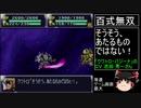 第4次スーパーロボット大戦(SFC)最短ターンクリア【ゆっくり実況】第24話