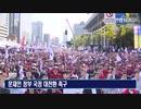 韓国党と保守団体が光化門で「国政大転換」を促す大集会が開...