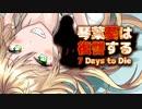 【7 Days to Die】琴葉葵は復讐する 15本目【VOICEROID実況】