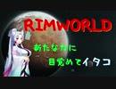 【RimWorld】辺境の惑星にたどり着イタコ No.3【VOICEROID実況】
