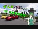 【東北ずん子車載】ずん子とNDでzoom-zoom 35【NDロードスター】