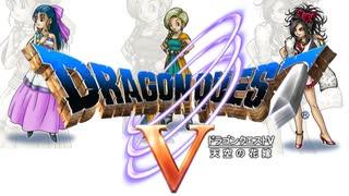 【ドラクエ5】初代・PS2・DS版を同時にプレイして嫁3人とも選ぶ part1