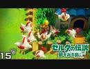 【小ネタ】ニワトリに逆襲される厄災リンク(?) Part2 【ゼルダの伝説 夢みる島を実況プレイ。】 #15
