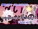 【ニコカラ】撲滅なのです!【off vocal】