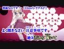 【ニコカラ】撲滅なのです!【off vocal】台詞+コーラス等