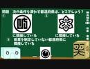 【箱盛】都道府県クイズ生活(141日目)